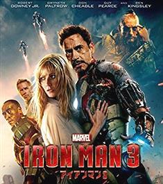 ワイ、「マーベル映画」の最高傑作は『アイアンマン3』に決定する