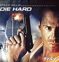 『ダイハード』って映画を見たんだけど面白すぎるだろ