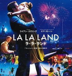 『ラ・ラ・ランド』とか言う映画今更観たんやけど・・・