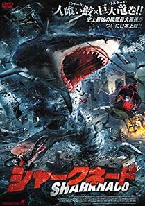 """『サメ映画』を見てみたいんやが""""最初に見るべきサメ映画""""を教えてくれや"""