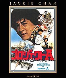 『ジャッキーチェン』の映画を見ようと思うんだけど、「プロジェクトA」を見ればいんだろ?