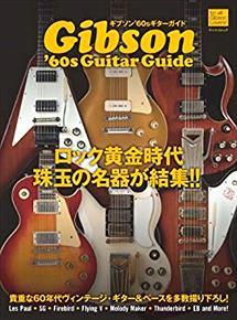 「ギブソンのギター」が欲しいけど倒産したって聞いてから買うの渋ってる