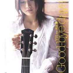 『YUI』の「Goodbye-days」とかいう名曲www
