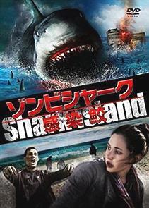 『サメ映画』と『ゾンビ映画』を足したら最強じゃね?