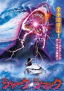 『サメ映画』とか言うハズレなしの鉄板コンテンツwww