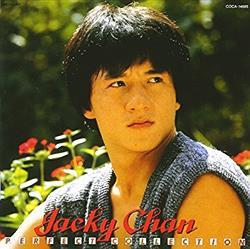 『ジャッキー・チェン』の映画史上、「最高のテーマ曲」って