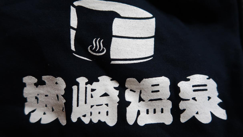 まるさん物産店オリジナル温泉マークTシャツ