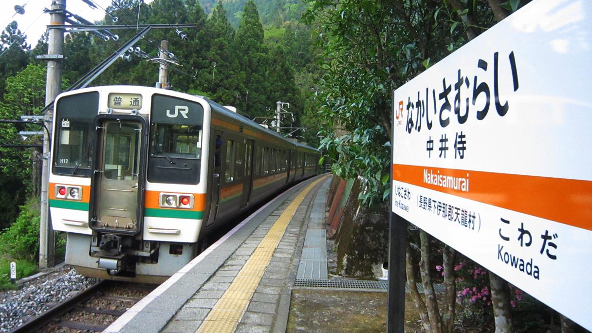 【検証11件目】平日に飯田線に乗ろう