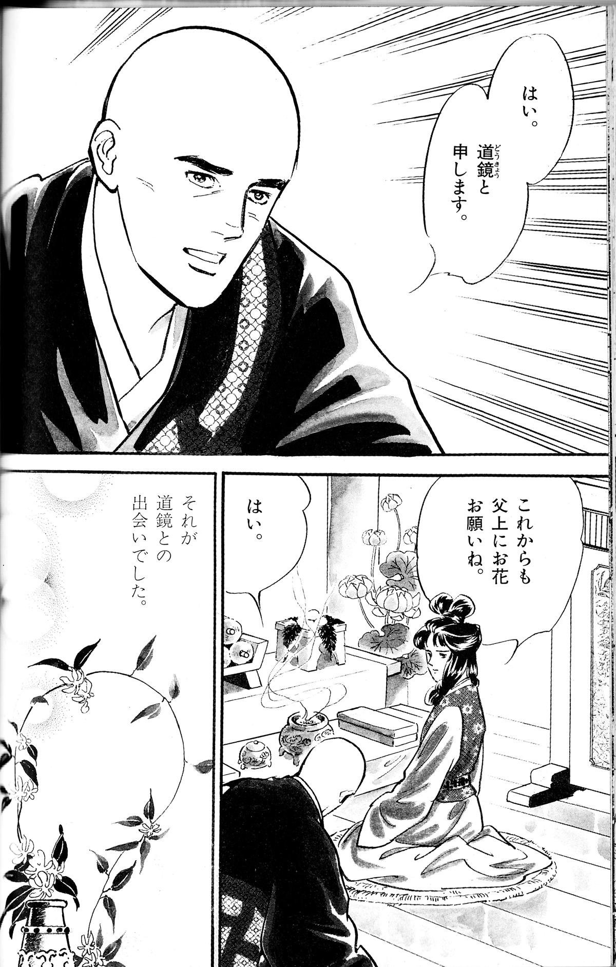 Jotei-no-shuki-Dokyo1.jpg