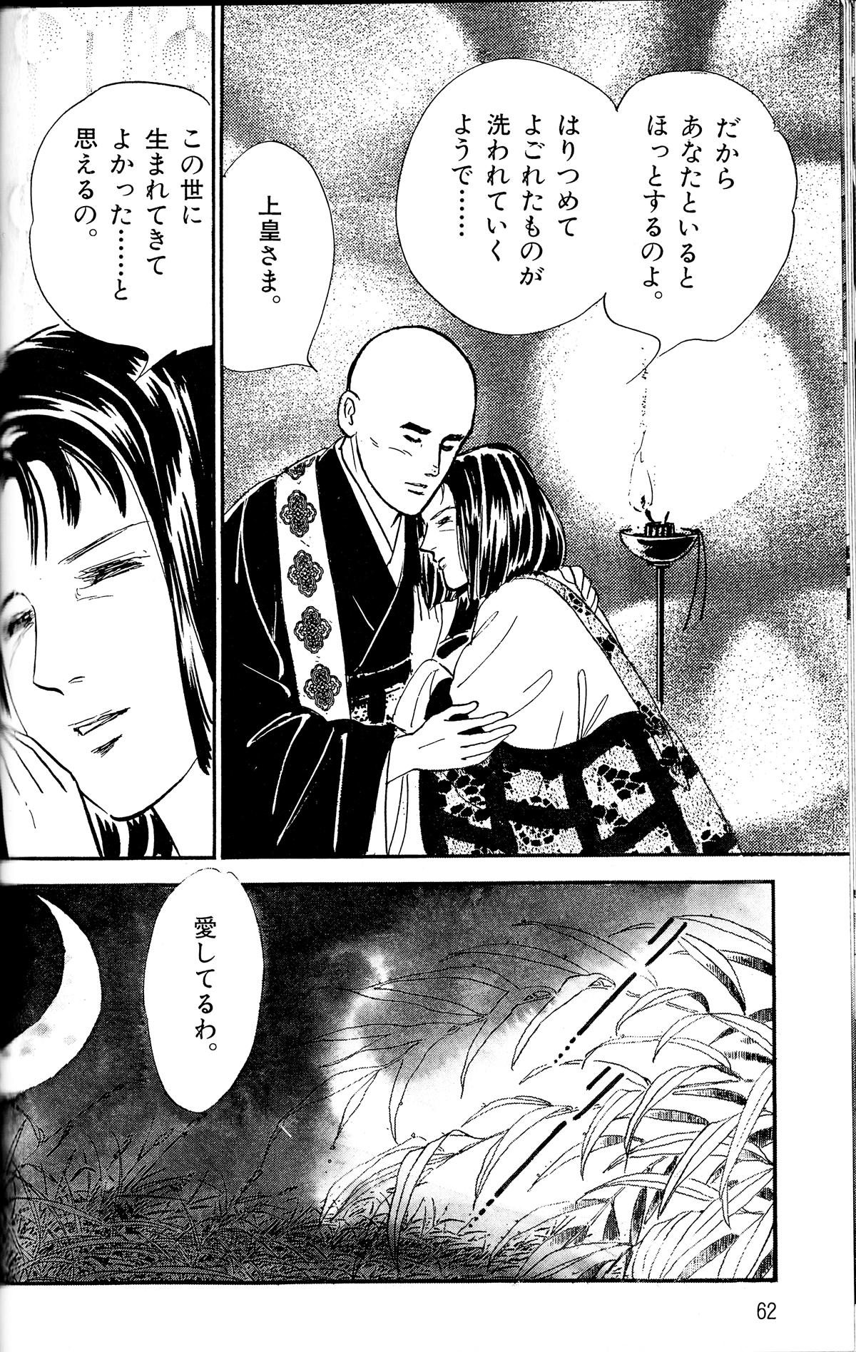 Jotei-no-shuki-Dokyo2.jpg
