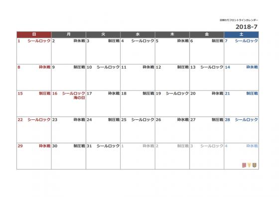 FL_calendar_2018_07.png