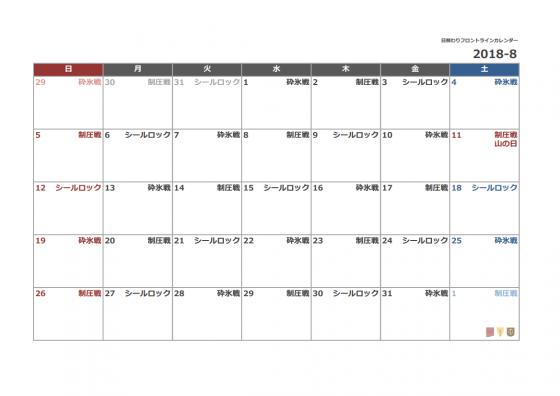 FL_calendar_2018_08.png