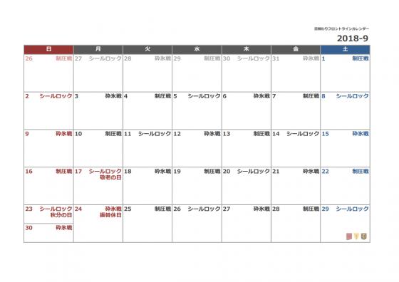FL_calendar_2018_09.png