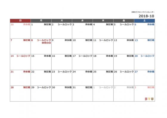 FL_calendar_2018_10.png