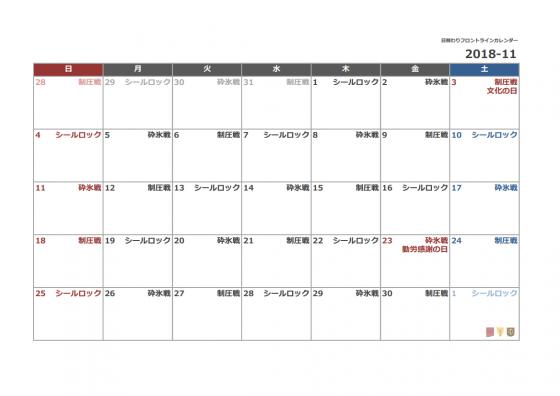 FL_calendar_2018_11.png