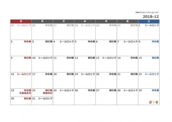 FL_calendar_2018_12.png