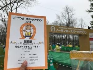 ノーザンホースパークマラソン2018 完走証