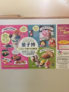 近鉄百貨店 菓子博 20180513 001