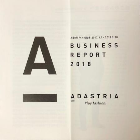 アダストリア_2018②