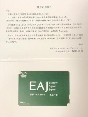 エスクロー・エージェント・ジャパン_2018②