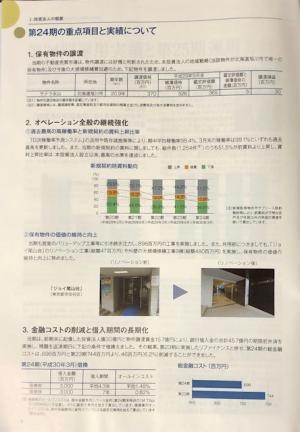 日本賃貸住宅投資法人_2018③