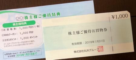 丸井グループ_2018⑧
