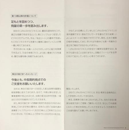 日本商業開発_2018③