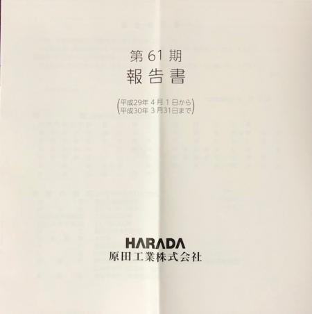 原田工業_2018②