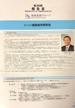 城南進学研究社_2018