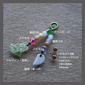 金魚のフリンジ (2)