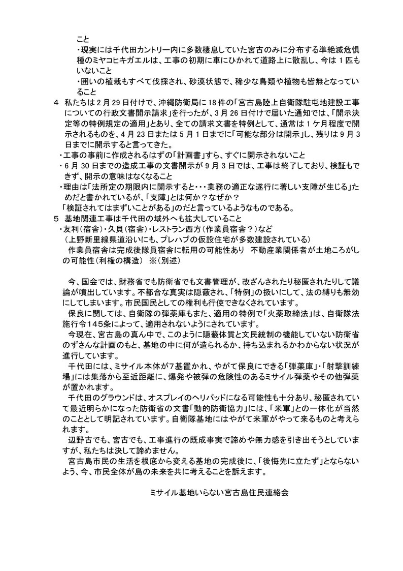 0411seimei02.jpg