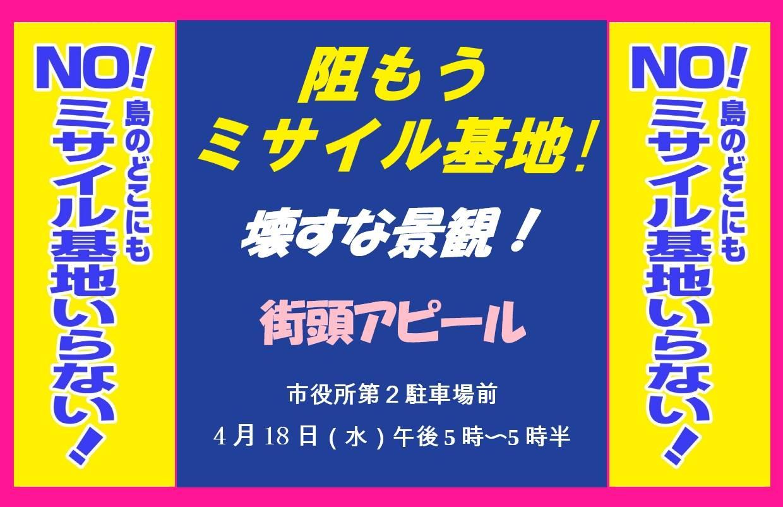 0418isigakichirasi.jpg