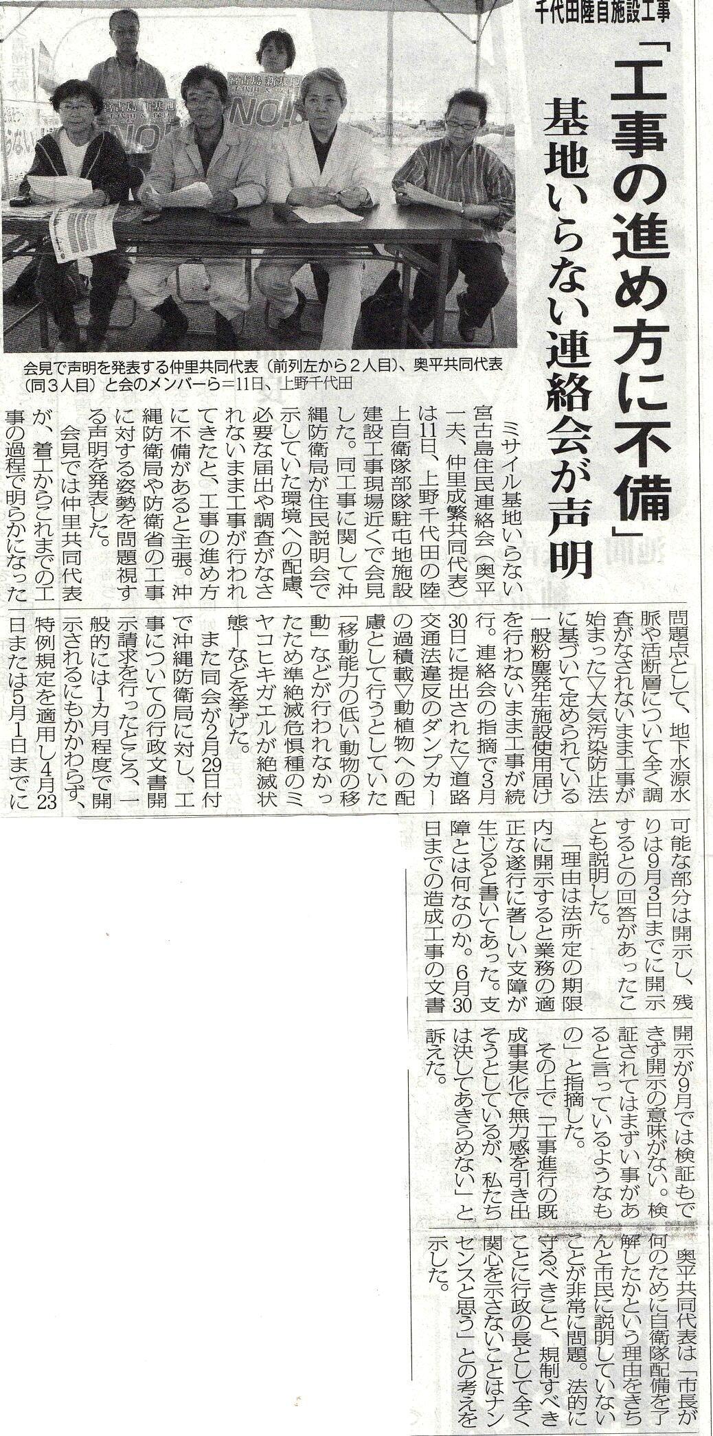 miyakomainichi2018 04121