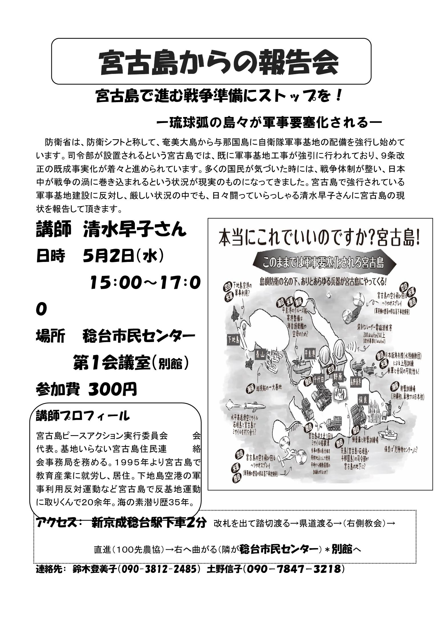 0502清水さん講演会チラシ
