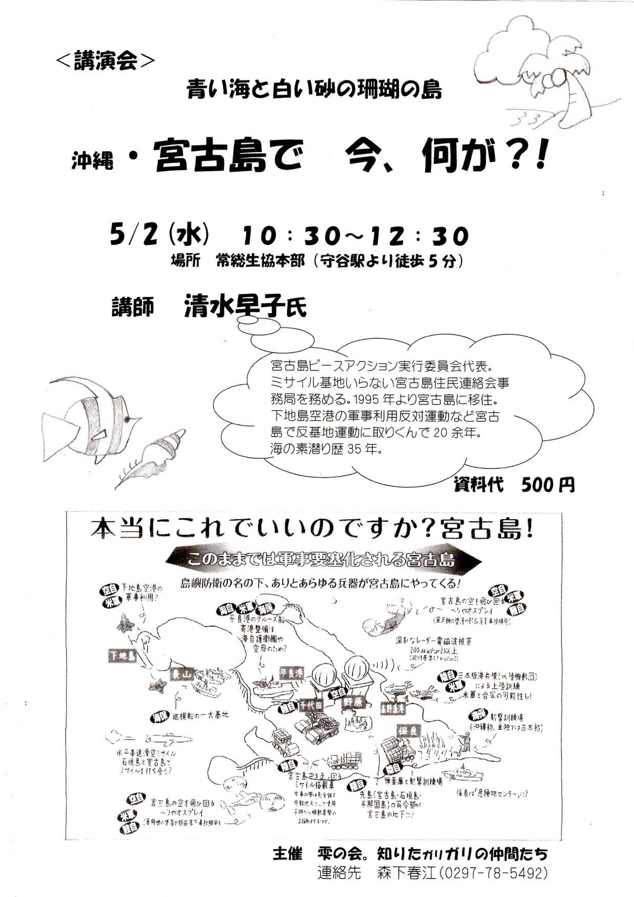 2018 0502 講演会チラシ[1]