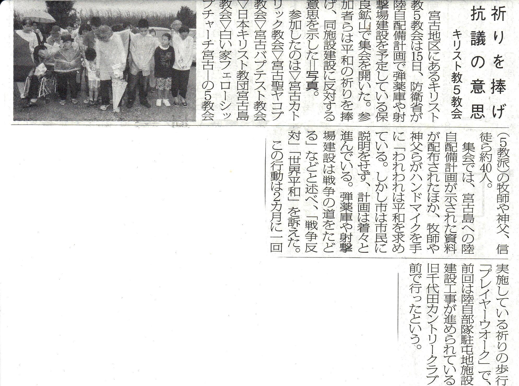 miyakomainichi2018 04181
