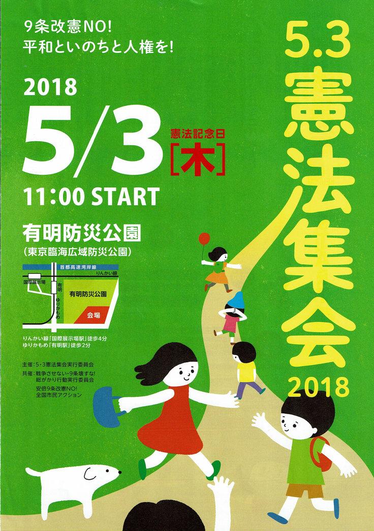 5・3憲法集会有明防災公園20180001[1]