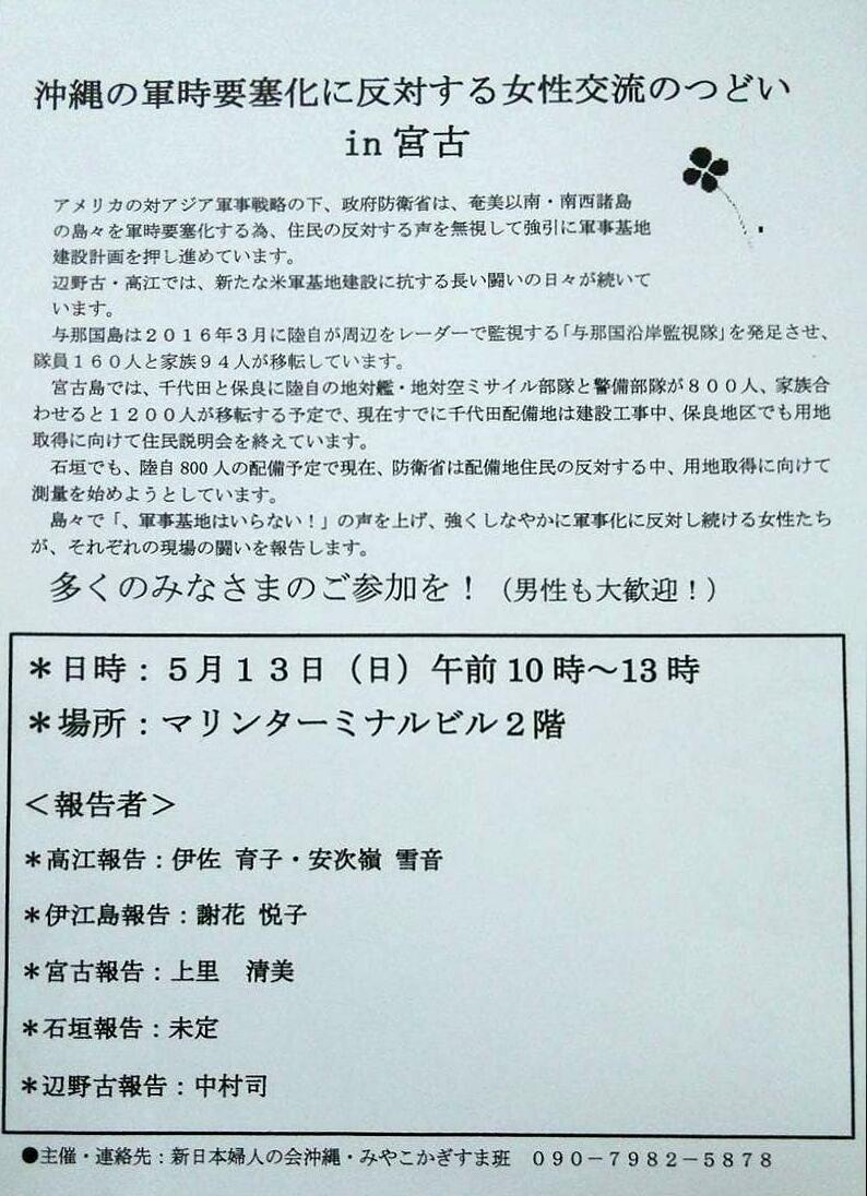 0513沖縄の軍事要塞化に反対する女性交流のつどいin宮古チラシ