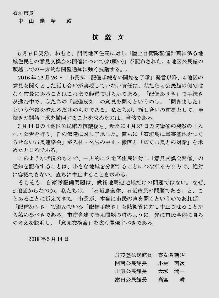 2018 0514 4公民館抗議文