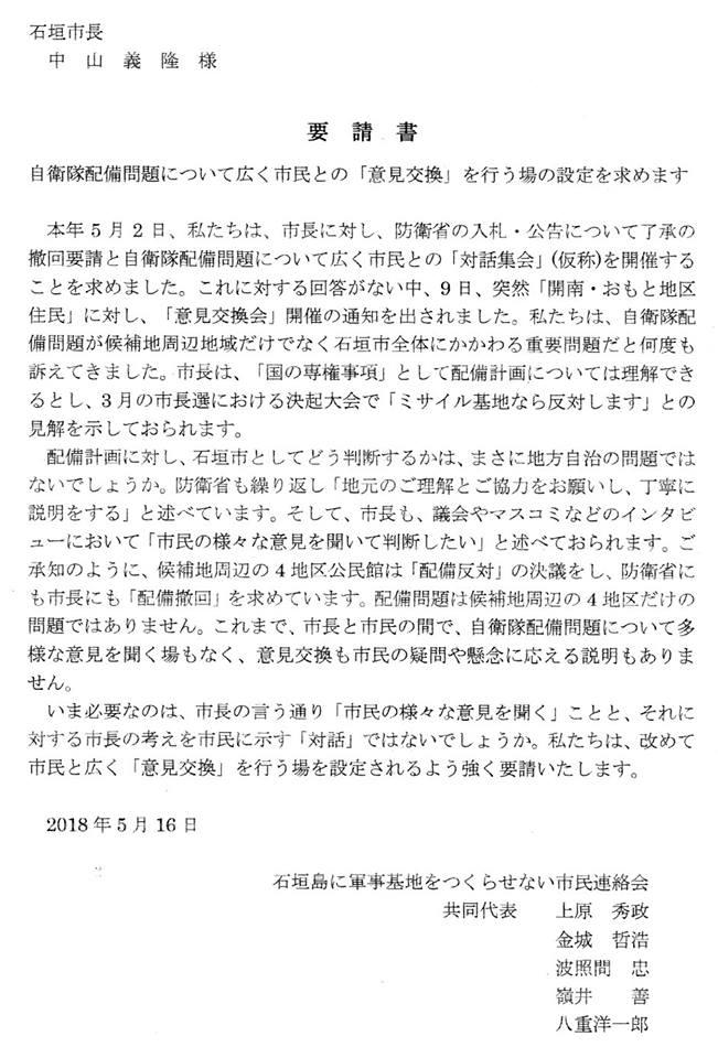 2018 0516 中山市長への要請書