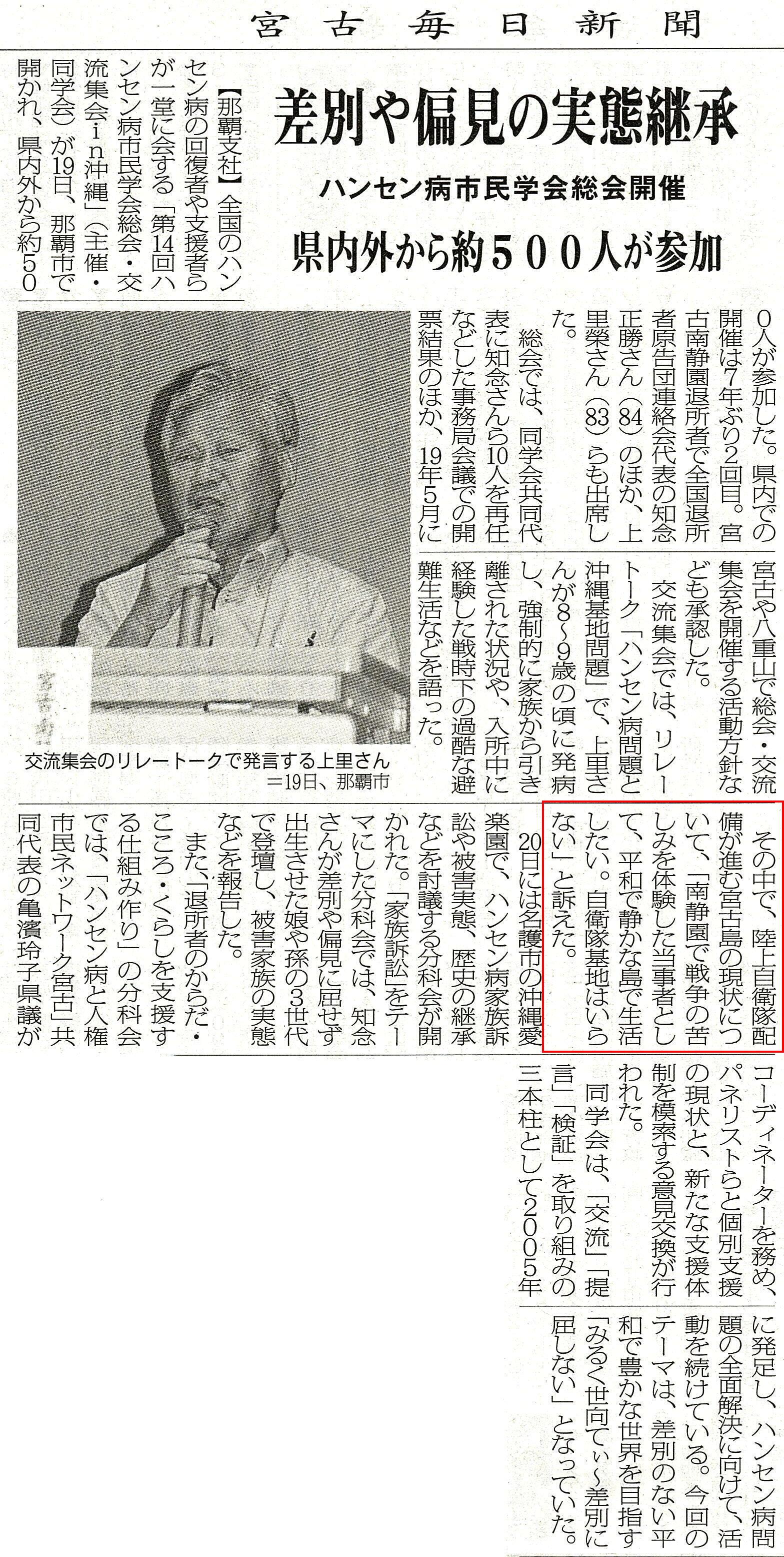 miyakomainichi 2018 05221a
