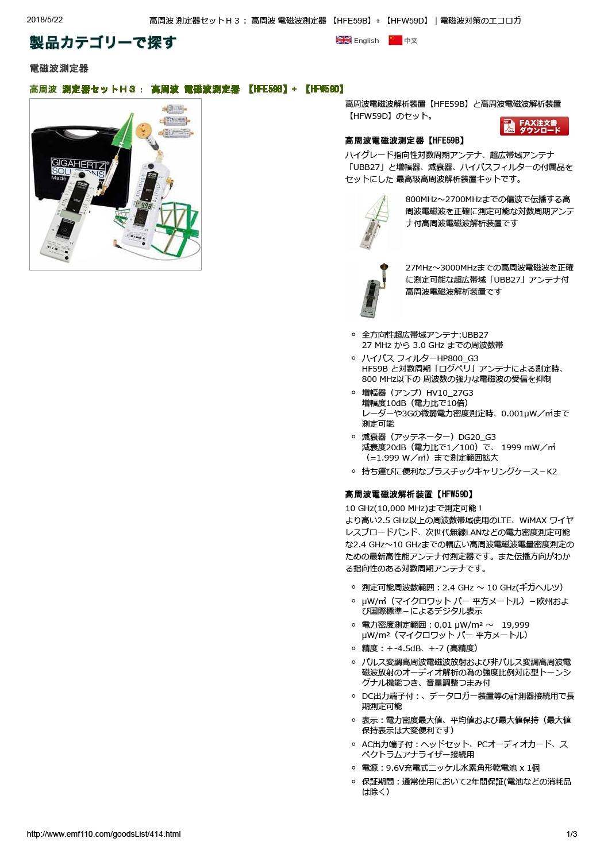資料3 高周波 測定器HFE59B_ HFW59D0001