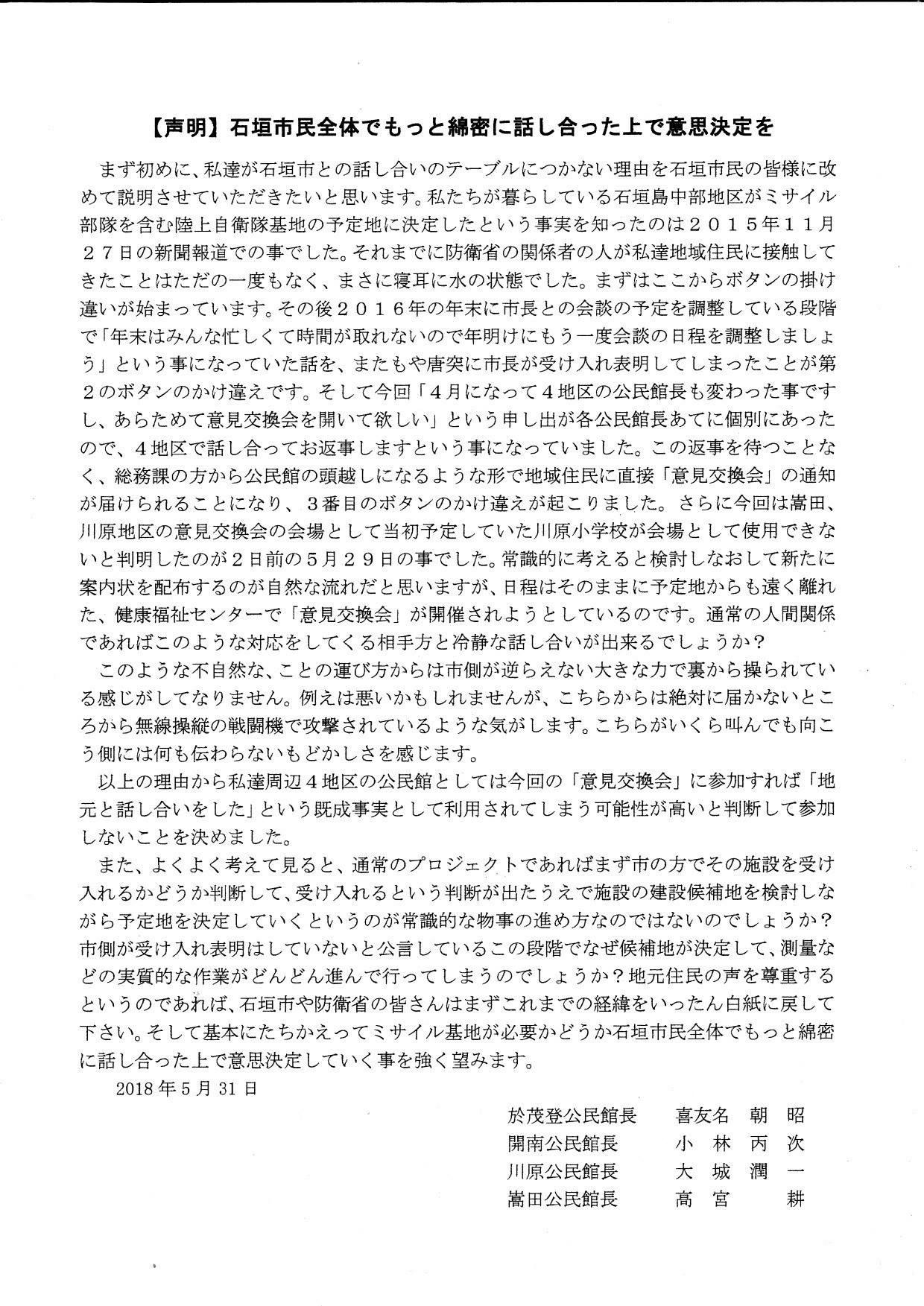 2018 0531 4公民館声明