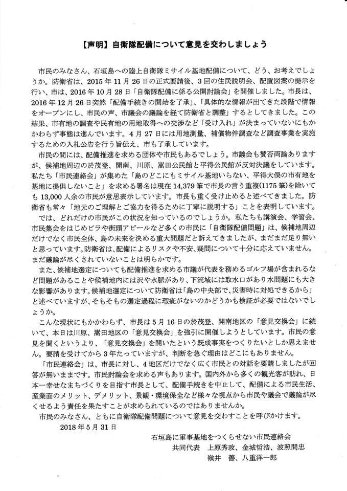 2018 0531 住民連絡会声明