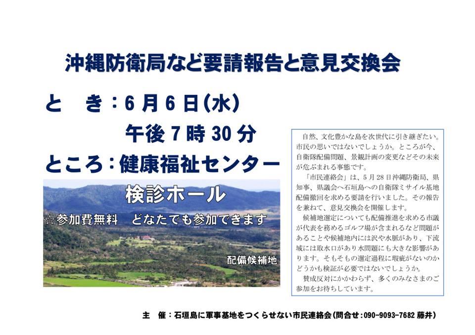 0606石垣集会チラシ