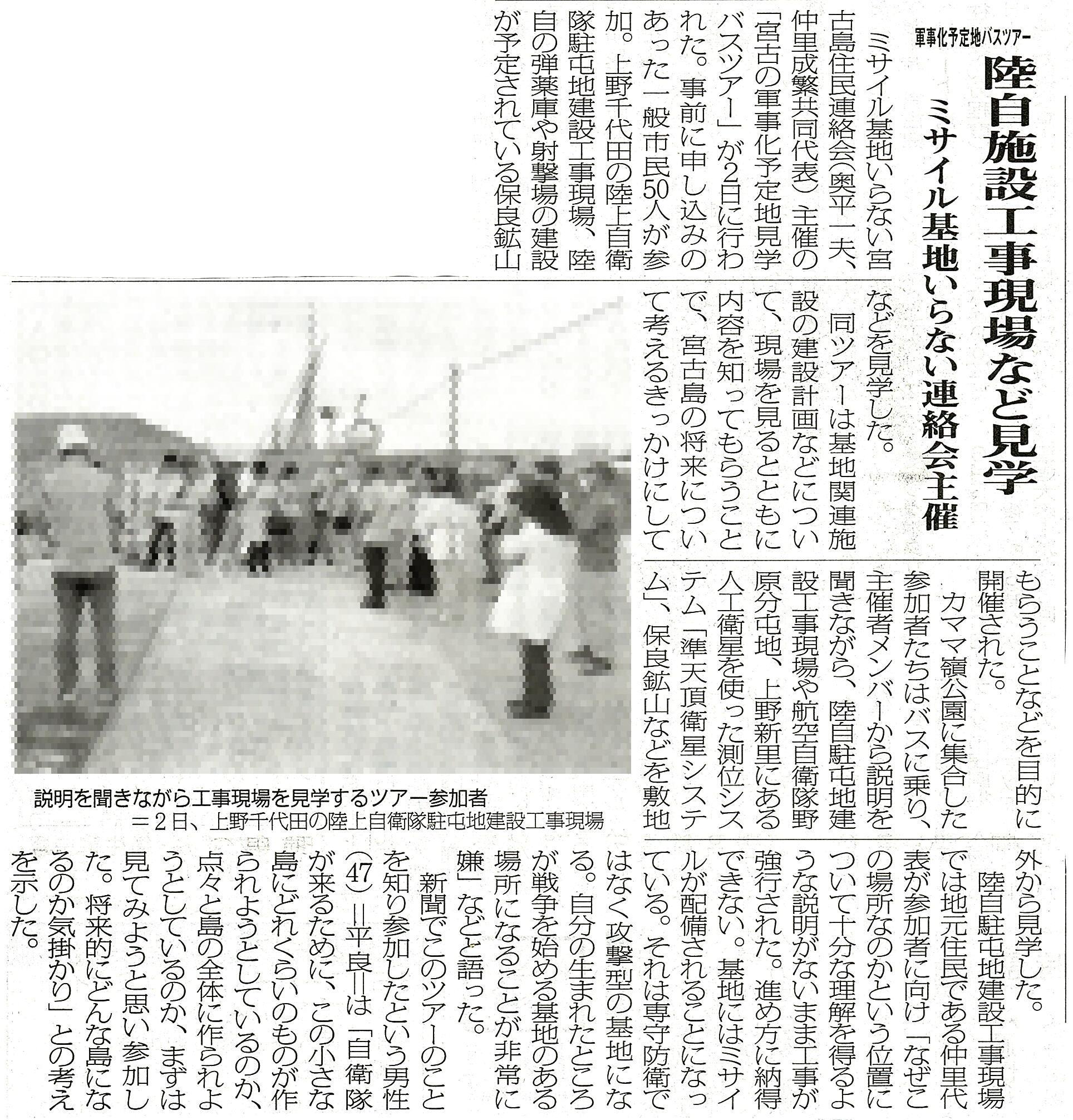 miyakomainichi2018 06032