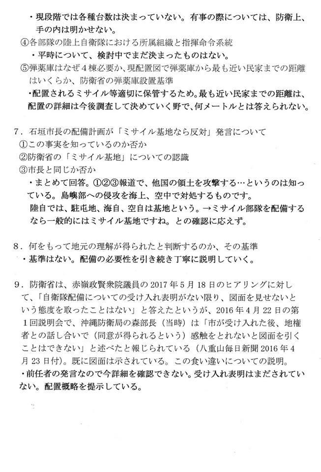 質問書への沖縄防衛局の回答02