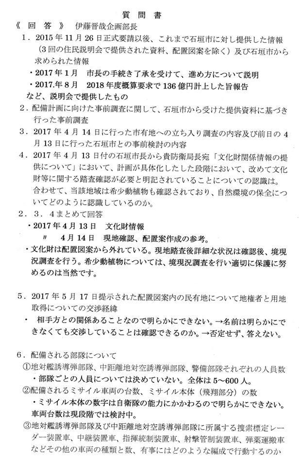 質問書への沖縄防衛局の回答01