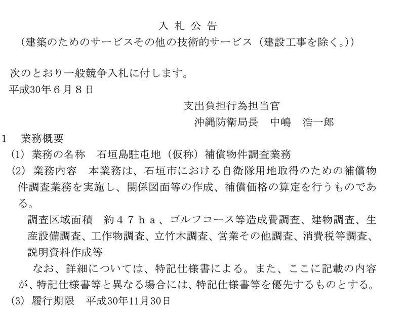 02補償物件調査[1]