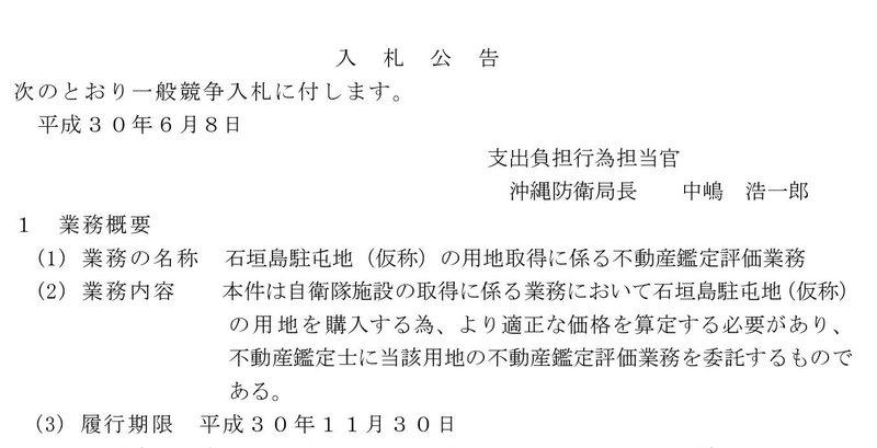 01不動産鑑定評価[1]